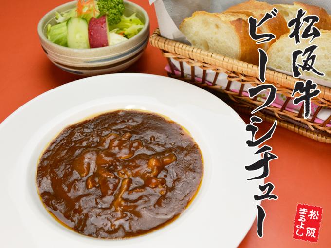松阪牛 ビーフシチュー