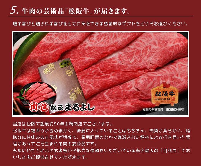 牛肉の芸術品「松阪牛」が届きます(冷凍便)