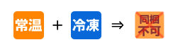 冷凍 + 常温 → 同梱不可