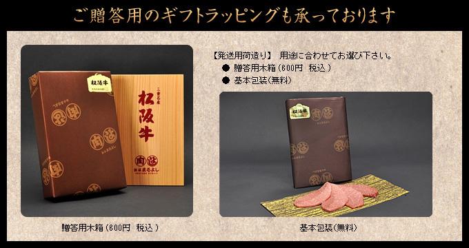 松阪牛ギフト包装