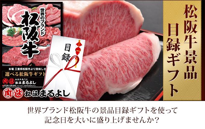 松阪牛専門店 松阪まるよしの松阪牛景品 目録ギフト