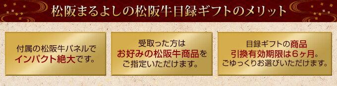 松阪まるよしの松阪牛目録ギフトのメリット