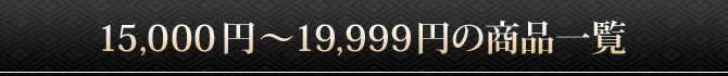 15000円〜19999円の商品一覧