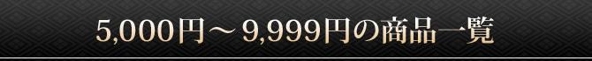 5000円〜9999円の商品一覧