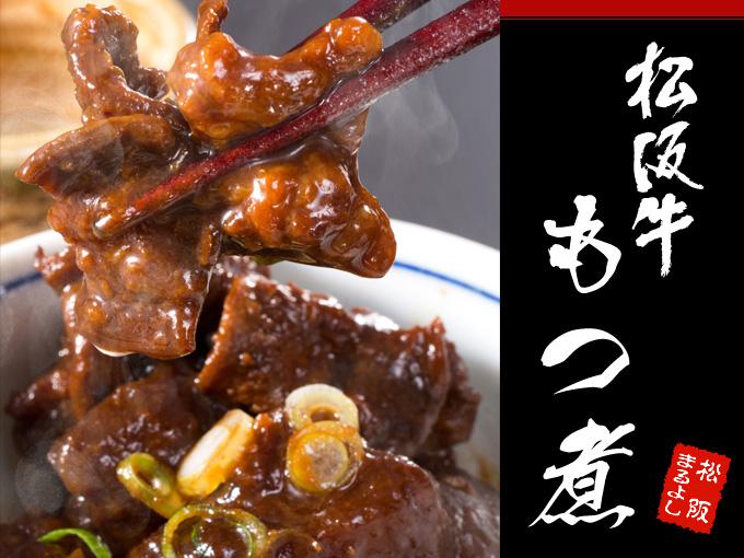 松阪牛 もつ煮