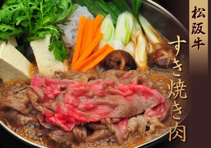 松阪牛 すき焼き肉