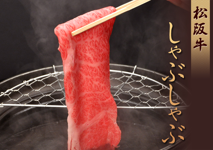 松阪牛 しゃぶしゃぶ