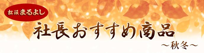 社長おすすめ商品 秋冬
