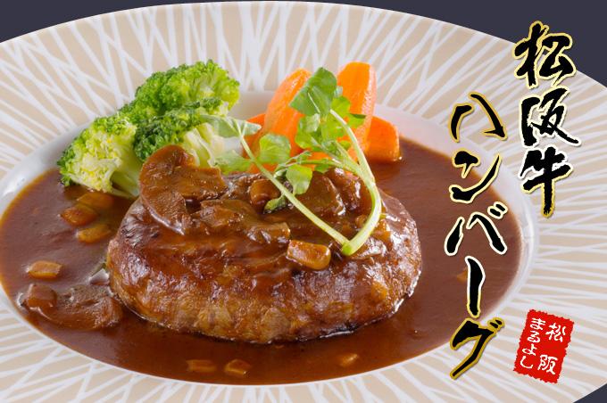 松阪牛 ハンバーグ