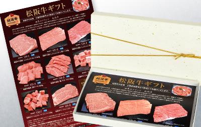 松阪牛カタログギフト