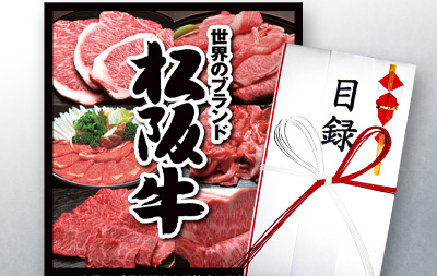 松阪牛景品目録ギフト