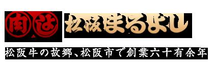 松阪まるよし 松阪牛の故郷、松阪市で創業五十有余年
