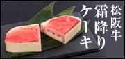 松阪牛霜降りケーキ