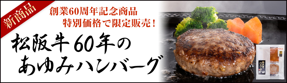 松坂牛60年のあゆみハンバーグ