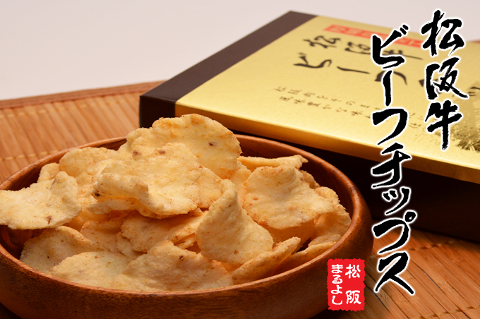松阪牛 ビーフチップス