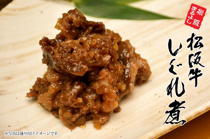 松阪牛 しぐれ煮